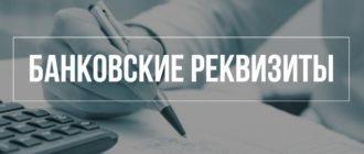 Реквизиты Почта Банк