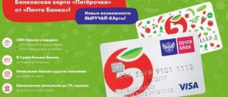 Кредитная карта Пятёрочка от Почта Банка