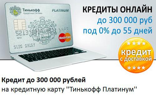 Как закрыть кредитную карту тинькофф | Тинькофф Банк