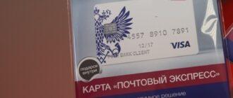 Оформить кредитную карту Почтовый Экспресс