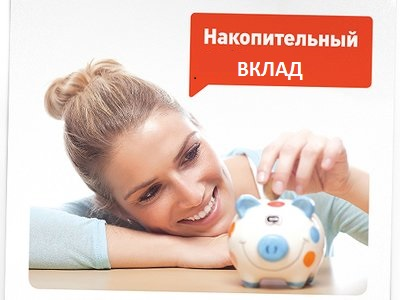 Вклад Накопительный от Почта Банка