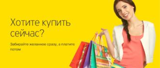 Кредиты на оплату ТОВАРОВ и УСЛУГ Почта банк