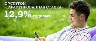 Потребительские кредиты Почта Банк