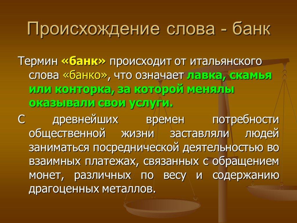 словарь банковских терминов и понятий Почта Банк