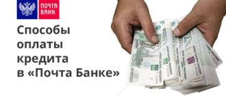 Погашение кредита без комиссии Почта банк