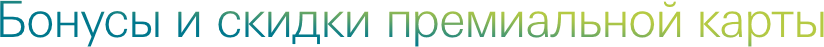 Green CARD Почта банк