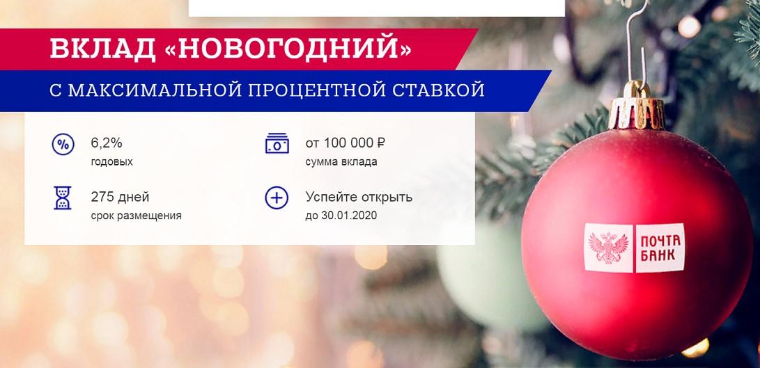 почта банк вклад новогодний 2019-2020