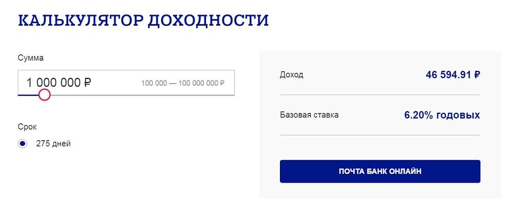 калькулятор доходности почта банк
