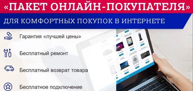 пакет онлайн покупателя почта банк