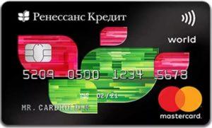 Ренесанс Кредит кредитная карта