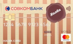 Совкомбанк кредитная карта халва