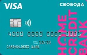 Хоум Кредит банк кредитная карта свобода