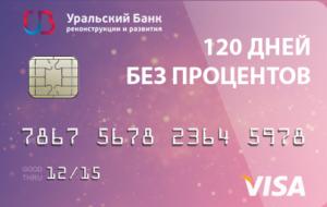 Уральский Банк кредитная карта