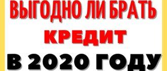 кредит в кризис 2020